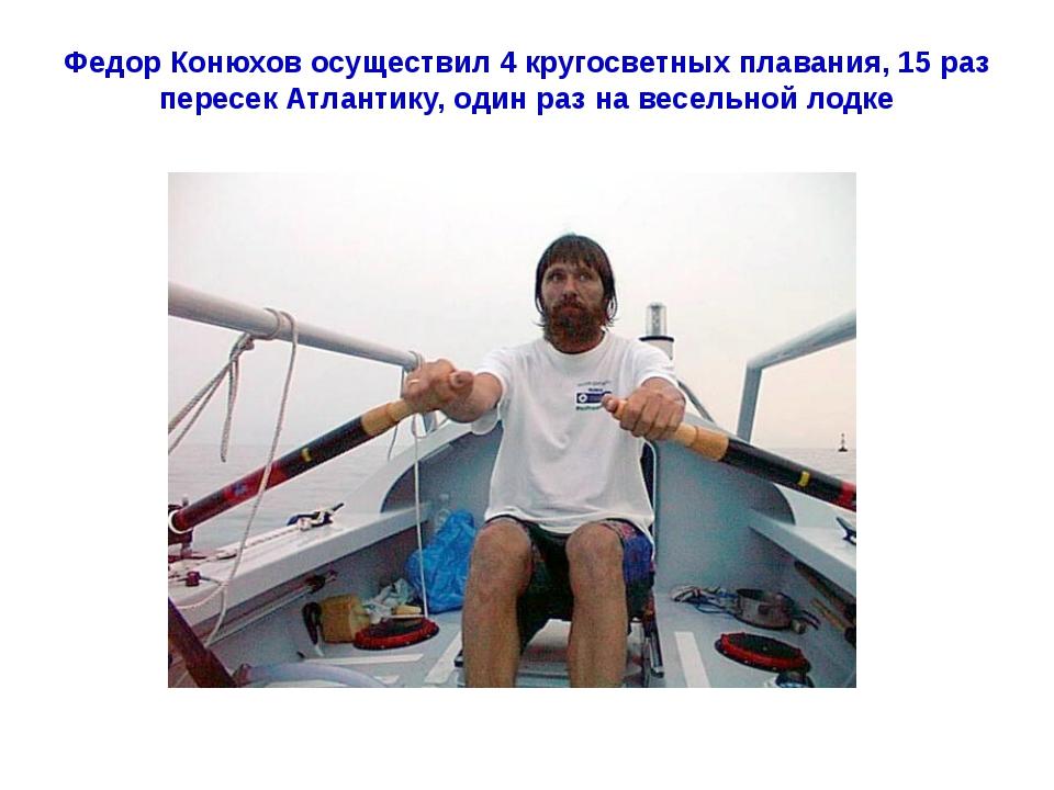 Федор Конюхов осуществил 4 кругосветных плавания, 15 раз пересек Атлантику, о...