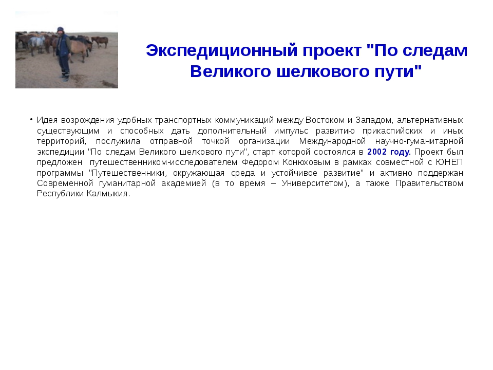 """Экспедиционный проект """"По следам Великого шелкового пути"""" Идея возрождения уд..."""