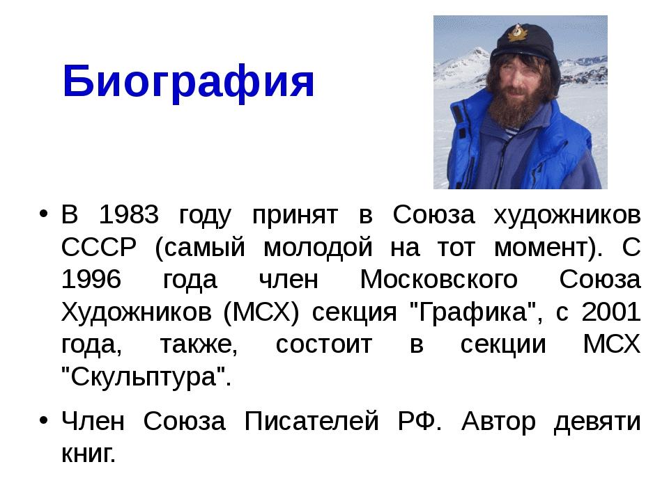 Биография В 1983 году принят в Союза художников СССР (самый молодой на тот мо...