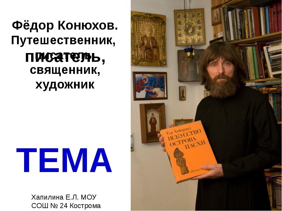 """Федор Конюхов - писатель «Под Алыми парусами» В книгу """"Под Алыми парусами"""" во..."""