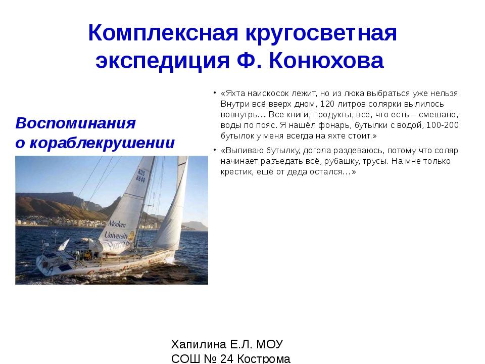 Федор Конюхов посвятит погибшим морякам маяк Известный путешественник Федор К...