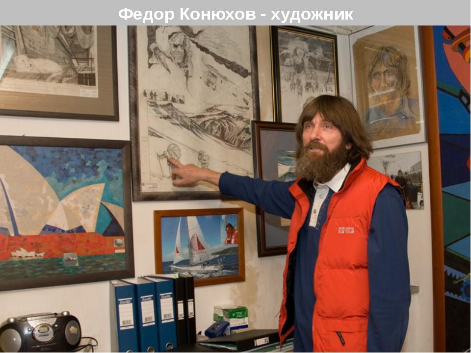 Творчество главного путешественника наших дней Выставка знакомит зрителей с м...