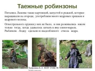 """Таежные робинзоны Ко времени, когда в 1982 г. в газете """"Комсомольская правда"""""""