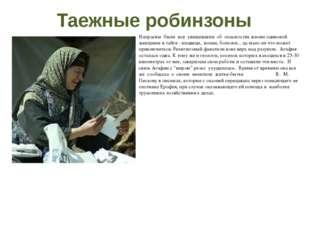 Таежные робинзоны Осенью 1988 г. таежную отшельницу посетил В. М. Песков. Он