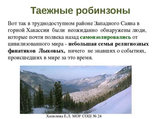 Таежные робинзоны Семья состояла из отца Карпа Осиповича - 83 года, его сынов...