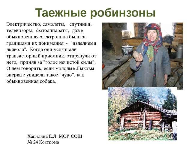 Таежные робинзоны Оказывается, старшие Лыковы пришли сюда из Западной Сибири,...