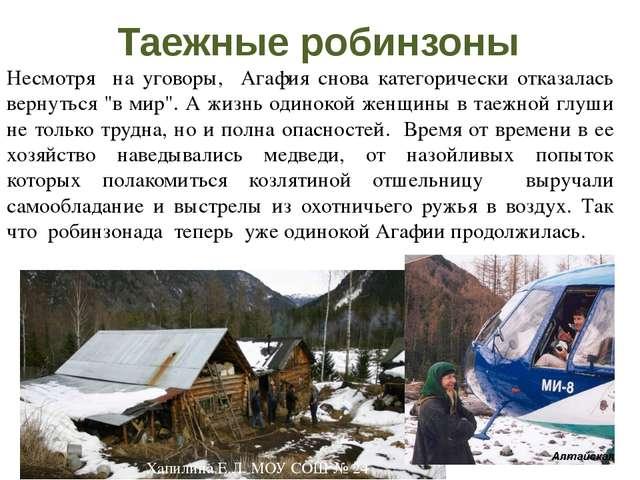 Задание Найдите на картах место проживания Агафьи Лыковой – Таежный тупик. По...