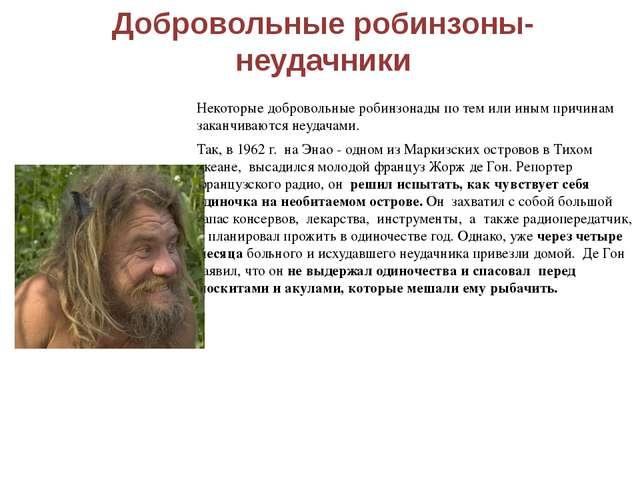 Добровольные робинзоны-неудачники А вот английскому добровольному робинзону М...