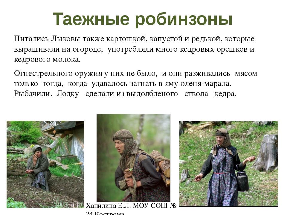 """Таежные робинзоны Ко времени, когда в 1982 г. в газете """"Комсомольская правда""""..."""