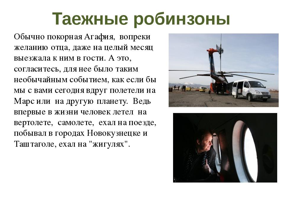 Таежные робинзоны В поселке Килинск чуть ли не все жители оказались родней Аг...