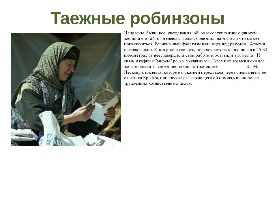 Таежные робинзоны Осенью 1988 г. таежную отшельницу посетил В. М. Песков. Он...