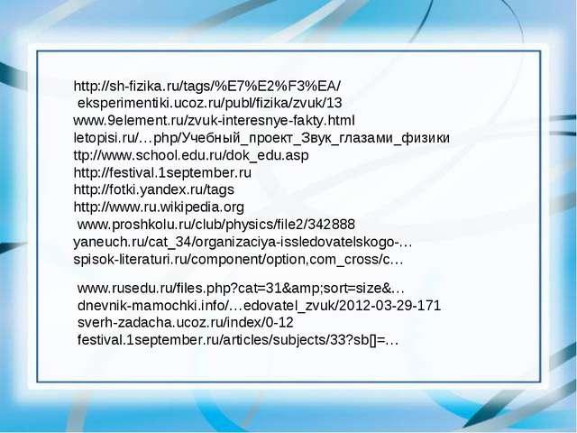 http://sh-fizika.ru/tags/%E7%E2%F3%EA/ eksperimentiki.ucoz.ru/publ/fizika/zvu...