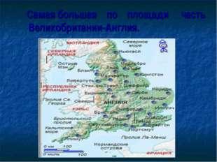 Самая большая по площади часть Великобритании-Англия.