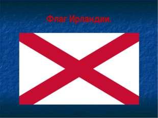 Флаг Ирландии.