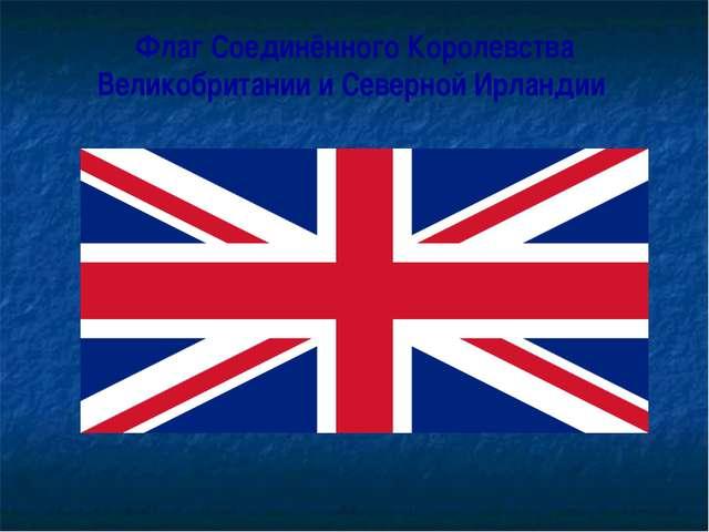 Флаг Соединённого Королевства Великобритании и Северной Ирландии