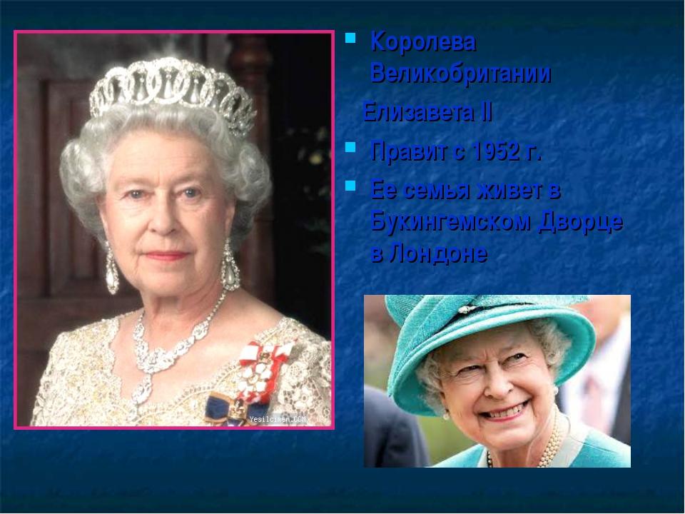 Королева Великобритании Елизавета II Правит с 1952 г. Ее семья живет в Букинг...