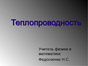 Учитель физики и математики: Федосеенко Н.С.