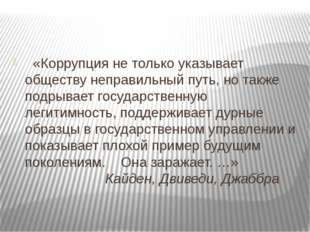 «Коррупция не только указывает обществу неправильный путь, но также подрыв
