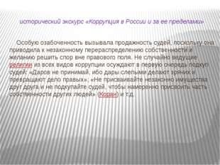 исторический экскурс «Коррупция в России и за ее пределами» Особую озабоченно