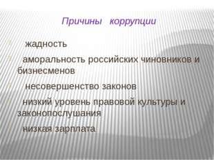 Причины коррупции жадность аморальность российских чиновников и бизнесме