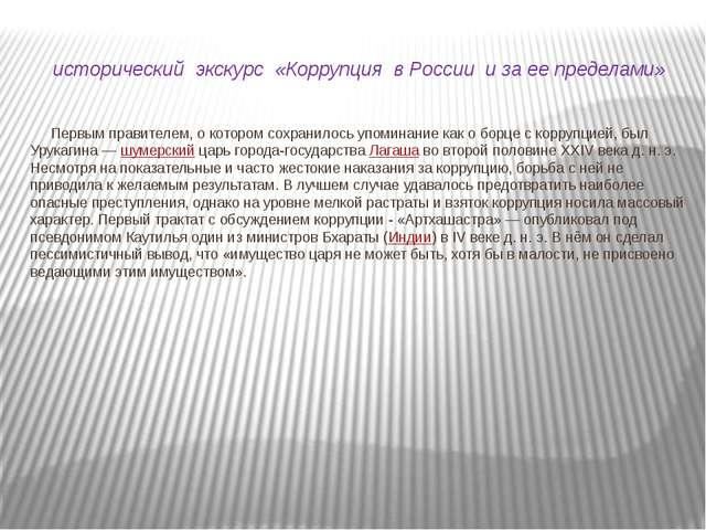 исторический экскурс «Коррупция в России и за ее пределами» Первым правителем...