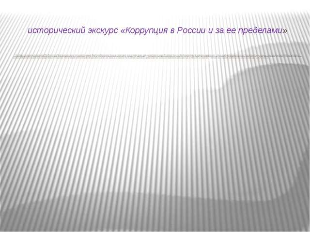 исторический экскурс «Коррупция в России и за ее пределами» Российские источн...