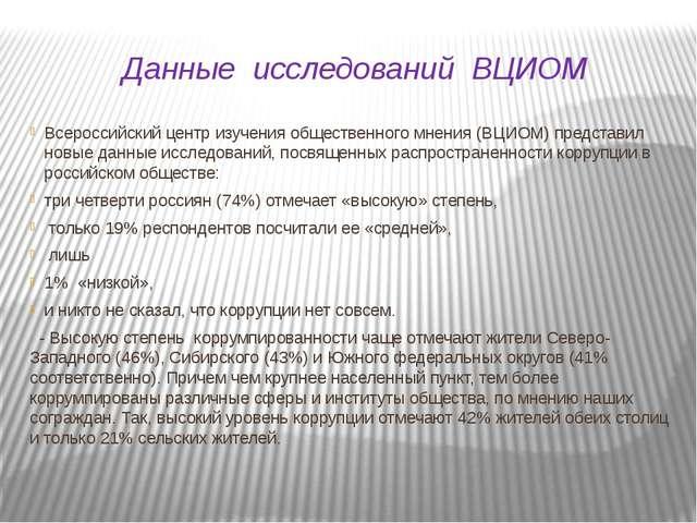 Данные исследований ВЦИОМ Всероссийский центр изучения общественного мнения (...