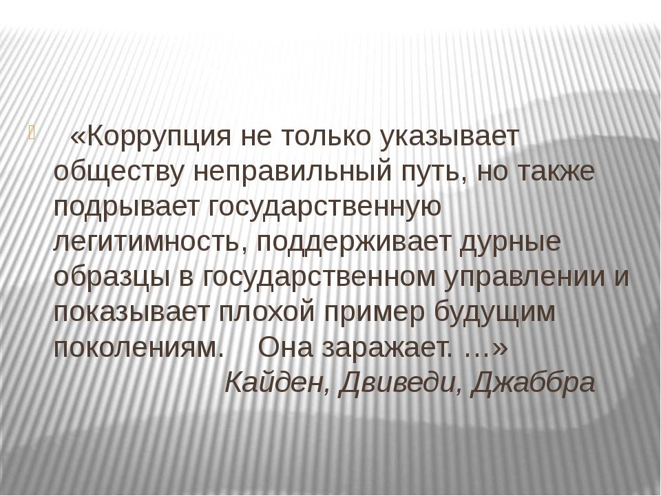 «Коррупция не только указывает обществу неправильный путь, но также подрыв...