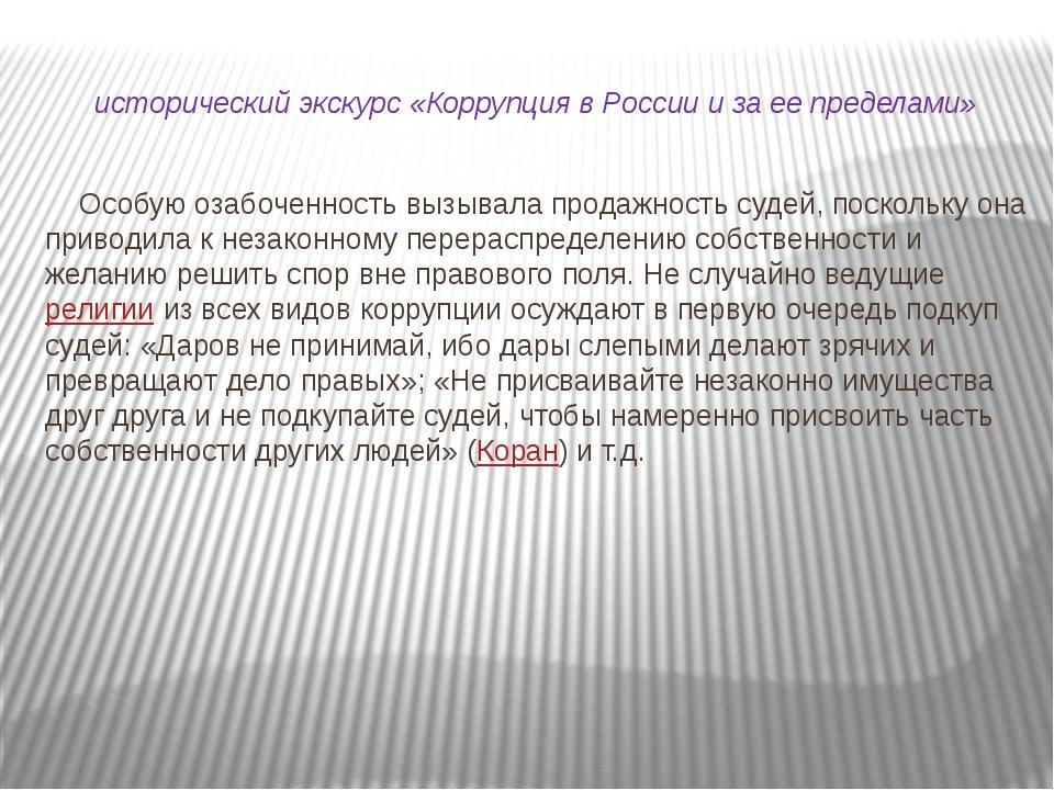 исторический экскурс «Коррупция в России и за ее пределами» Особую озабоченно...