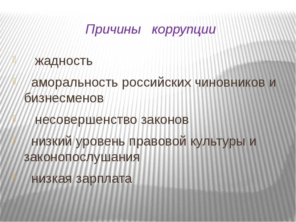 Причины коррупции жадность аморальность российских чиновников и бизнесме...