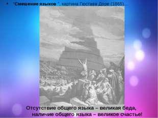 """""""Смешениеязыков"""", картина Гюстава Доре (1865)... Отсутствие общего языка –"""