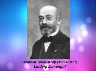 Людвиг Заменгоф (1859-1917) Liudvig Zamengof