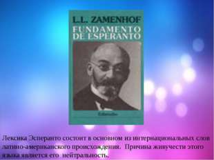 Лексика Эсперанто состоит в основном из интернациональных слов латино-америка