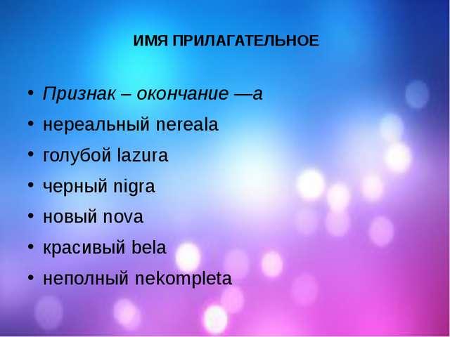 ИМЯ ПРИЛАГАТЕЛЬНОЕ Признак – окончание —а нереальный nereala голубой lazura ч...