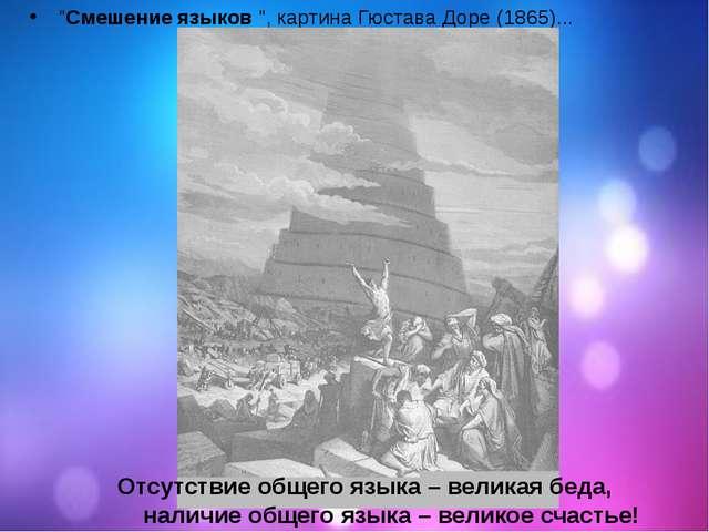 """""""Смешениеязыков"""", картина Гюстава Доре (1865)... Отсутствие общего языка –..."""