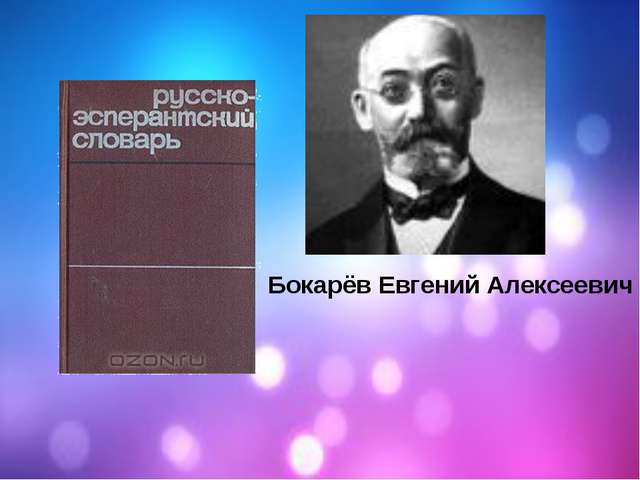 Бокарёв Евгений Алексеевич