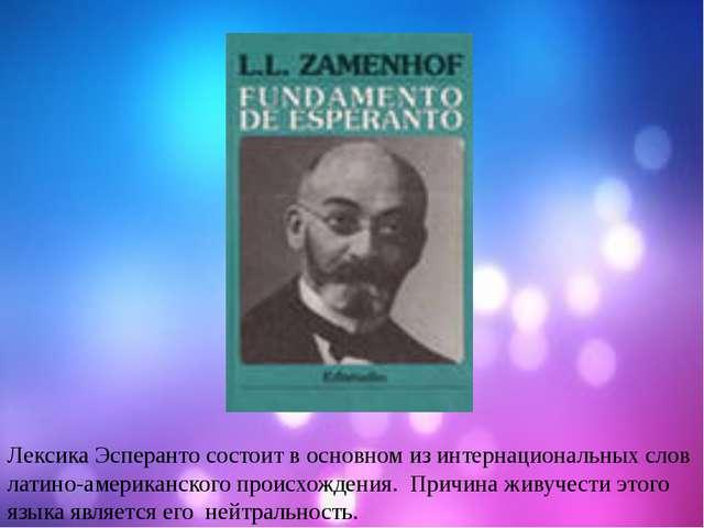 Лексика Эсперанто состоит в основном из интернациональных слов латино-америка...