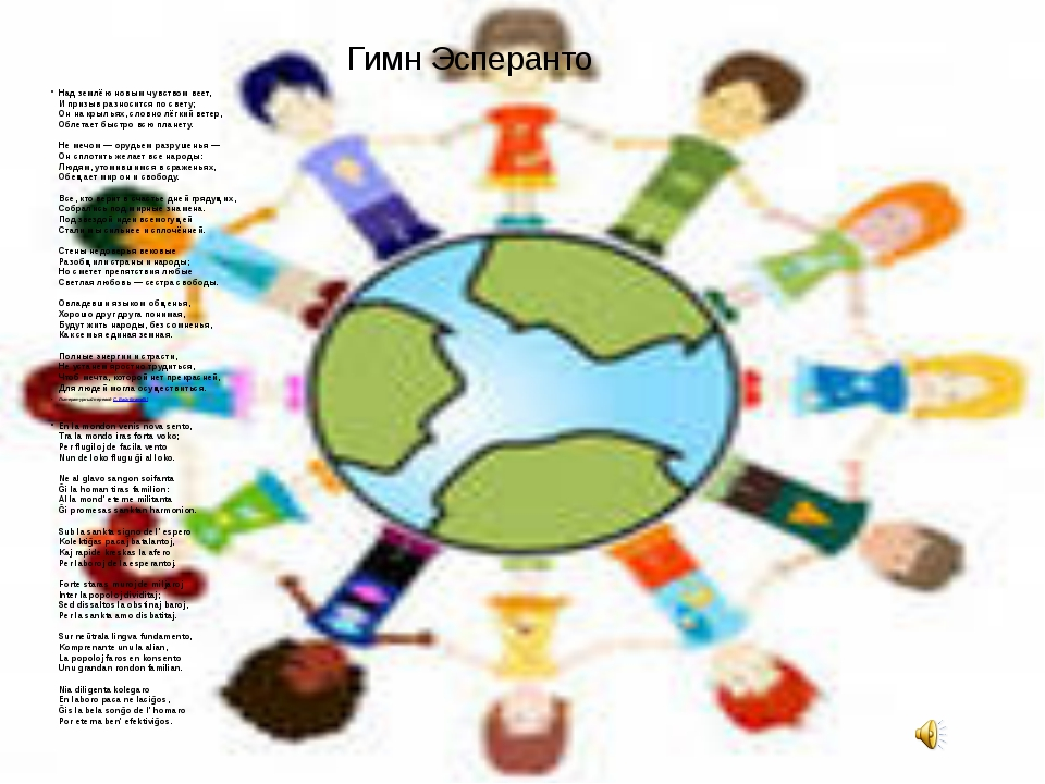 Гимн Эсперанто Над землёю новым чувством веет, И призыв разносится по свету;...