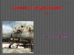 СЛОЖНОЕ ПРЕДЛОЖЕНИЕ (обобщение) 5А КЛАСС Учитель: Павлищева Л.Г.