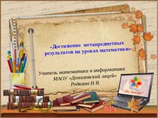 Учитель математики и информатики МАОУ «Демиховский лицей» Родкина Н.В. «Дости