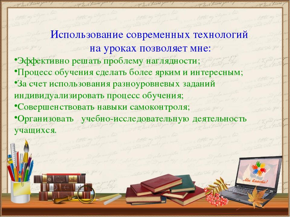 Использование современных технологий на уроках позволяет мне: Эффективно реша...