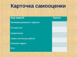 Карточка самооценки Вид заданийОценка Проверка домашнего задания Устный сч