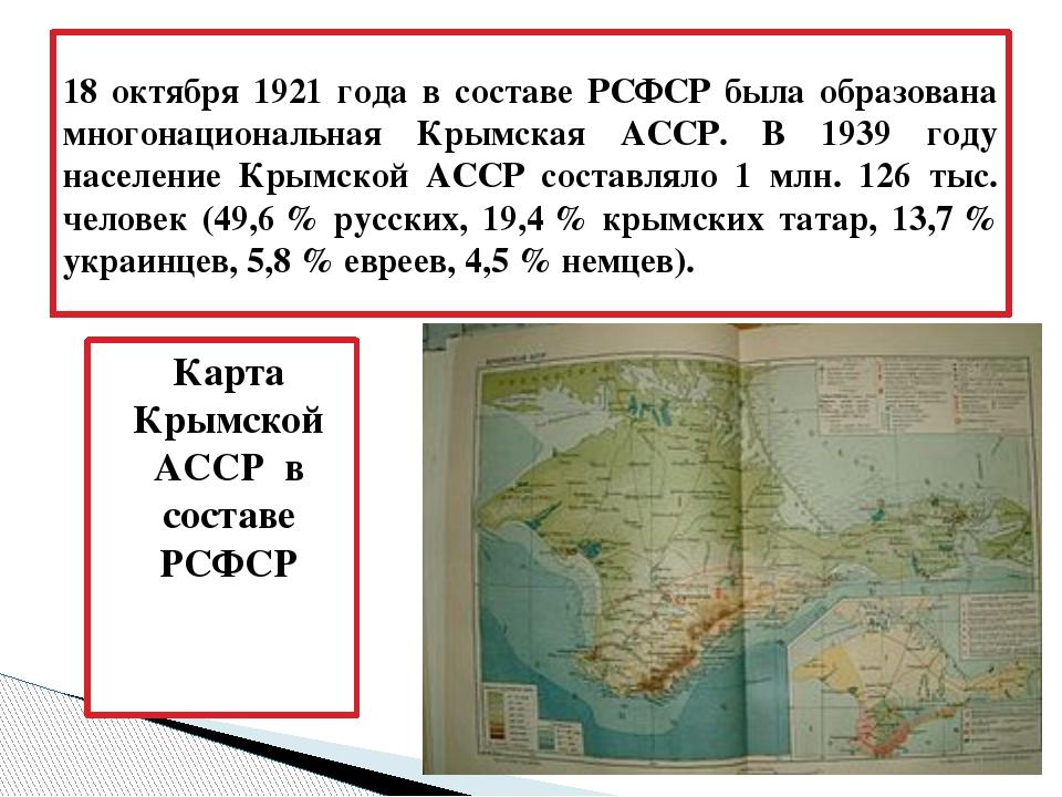 Карта Крымской АССР в составе РСФСР 18 октября 1921 года в составе РСФСР была...