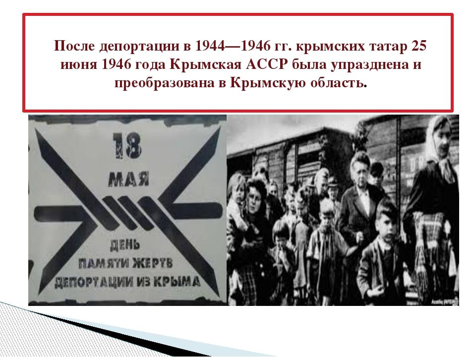 После депортации в 1944—1946гг. крымских татар 25 июня 1946 года Крымская А...