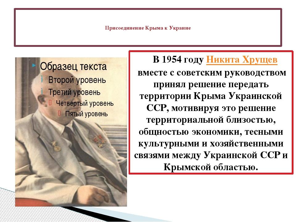 Присоединение Крыма к Украине   В 1954 годуНикита Хрущеввместе с сове...