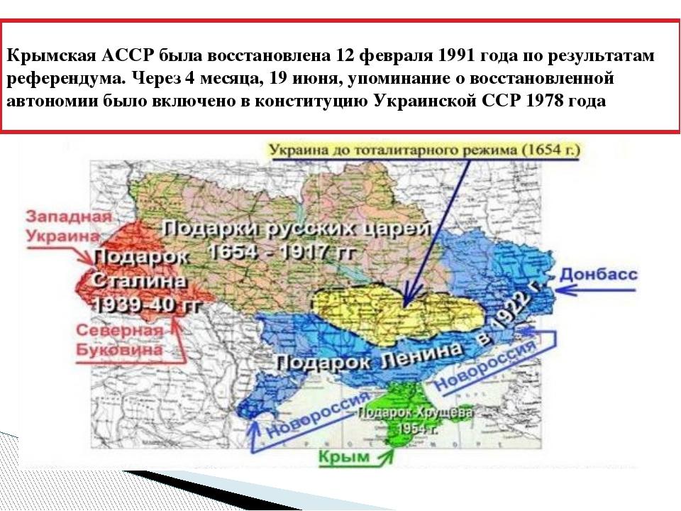 Крымская АССР была восстановлена 12 февраля 1991 года по результатам референ...