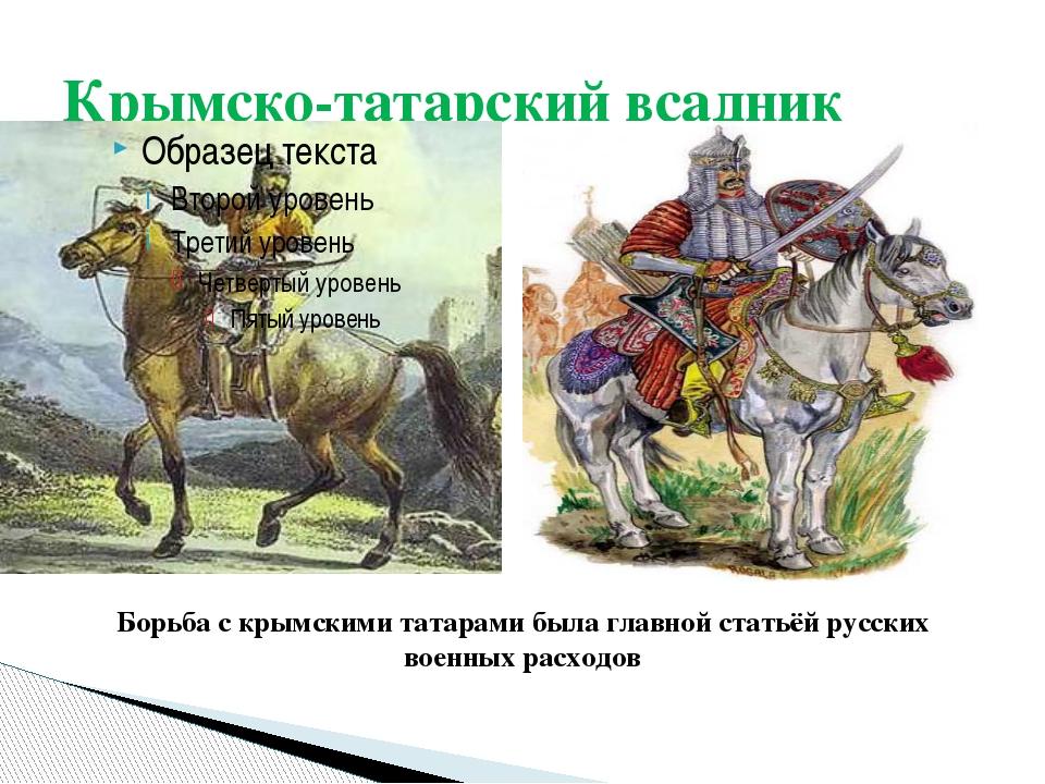 Крымско-татарский всадник Борьба с крымскими татарами была главной статьёй ру...