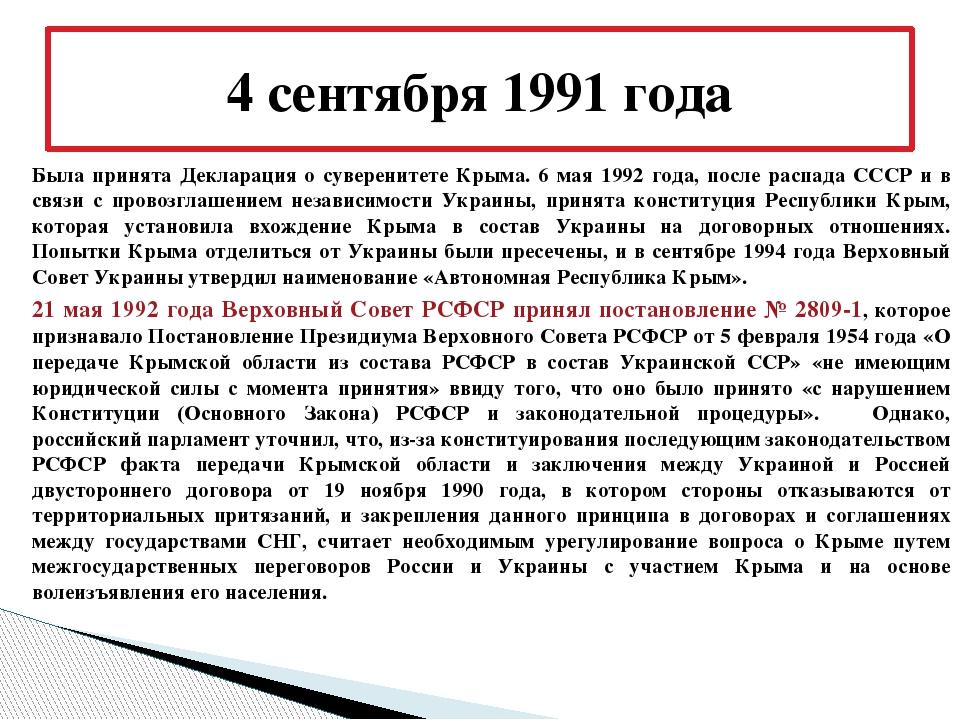 Была принята Декларация о суверенитете Крыма. 6 мая 1992 года, после распада...