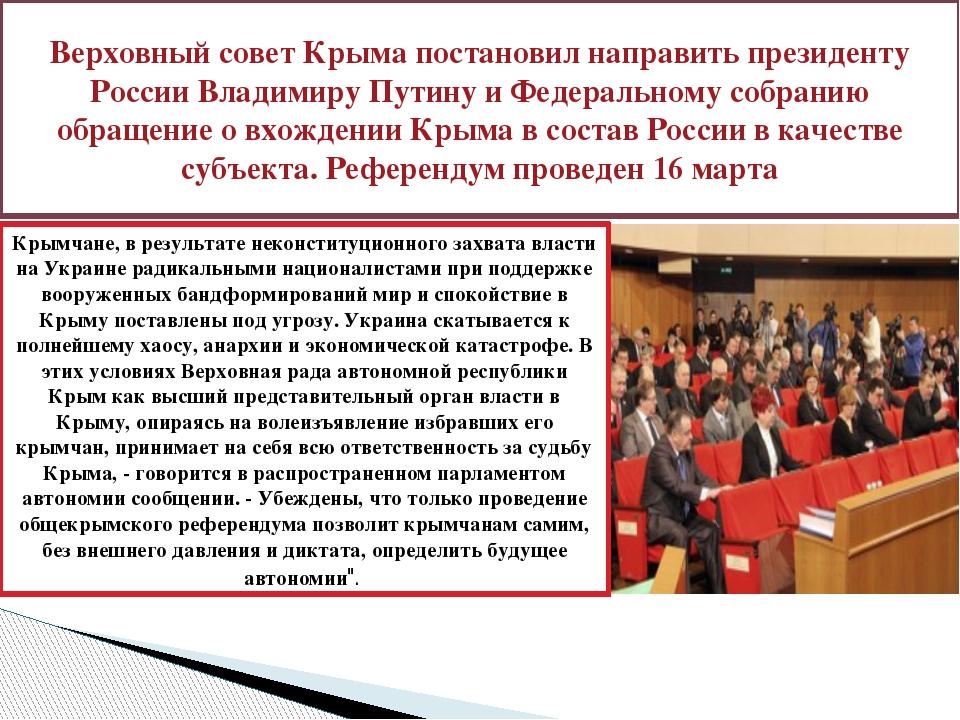 . Верховный совет Крыма постановил направить президенту России Владимиру Пути...
