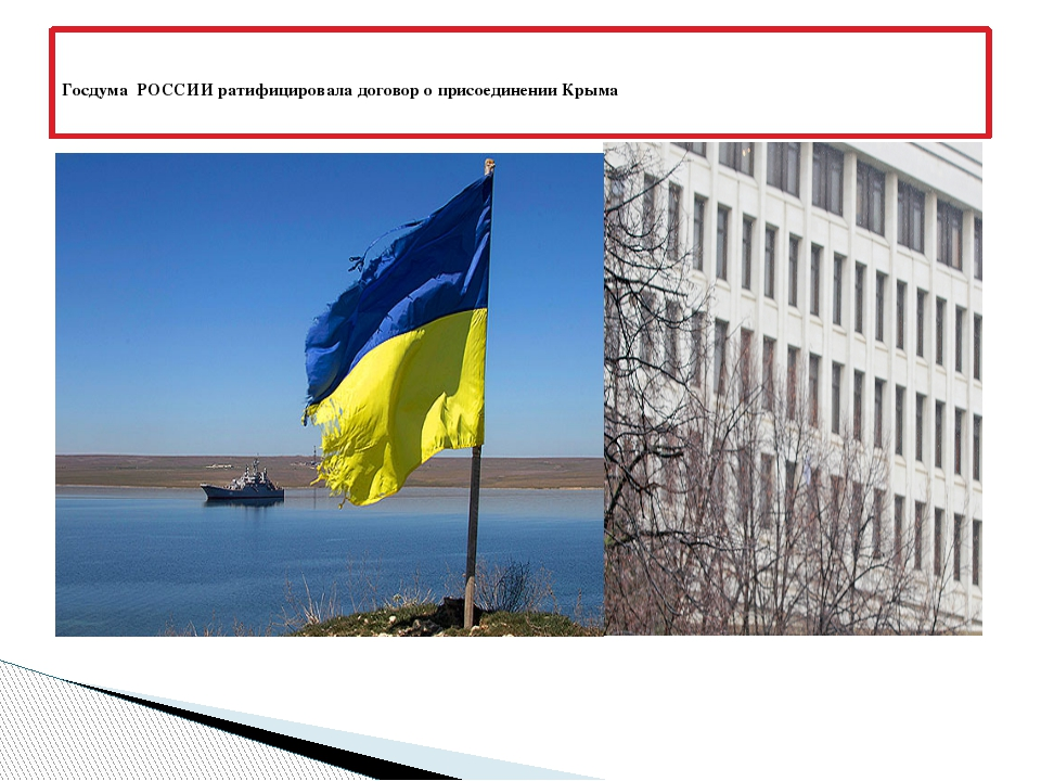 Госдума РОССИИ ратифицировала договор о присоединении Крыма